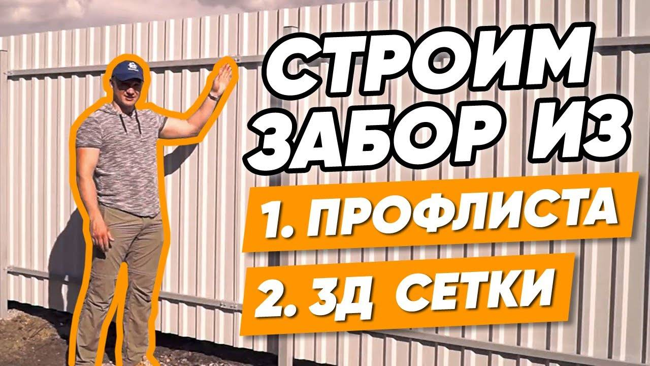 Возводим забор из профнастила своими руками: пошаговая инструкция от а до я
