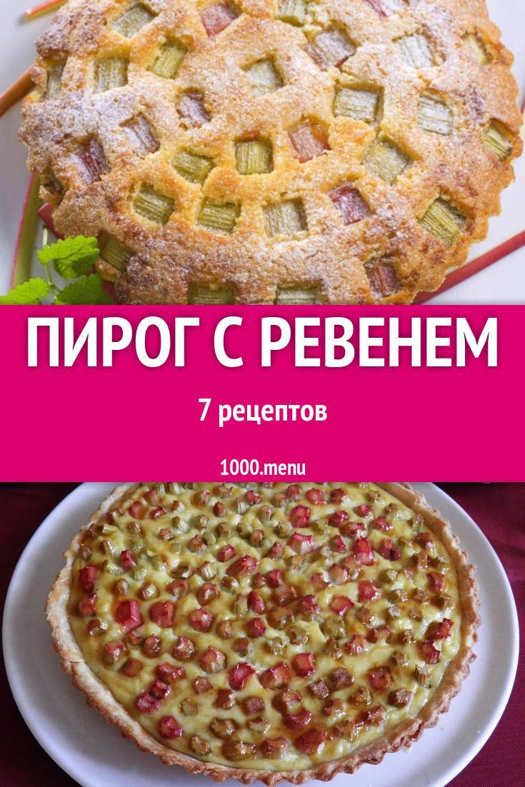 Как сделать сладкий вкусный пирог со щавелем – 6 простых рецептов