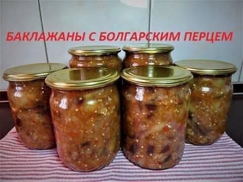 Салаты на зиму из баклажанов — 12 рецептов, что аж пальчики оближешь