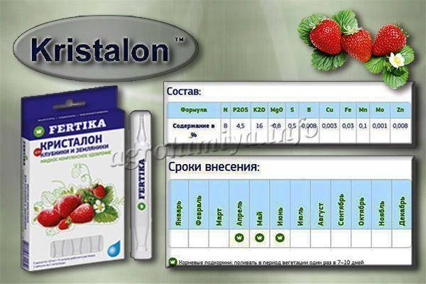 Удобрение кристалон — применение для томатов, видео