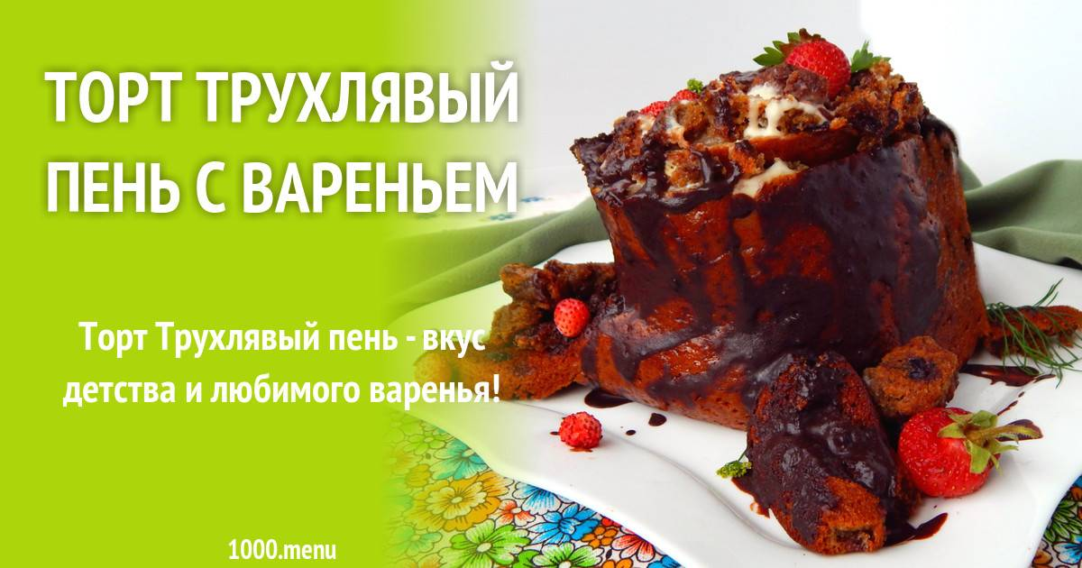 Торт трухлявый пень просто объедение