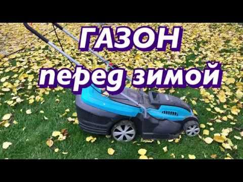 Осенний уход за газоном. подготовка газона к зиме