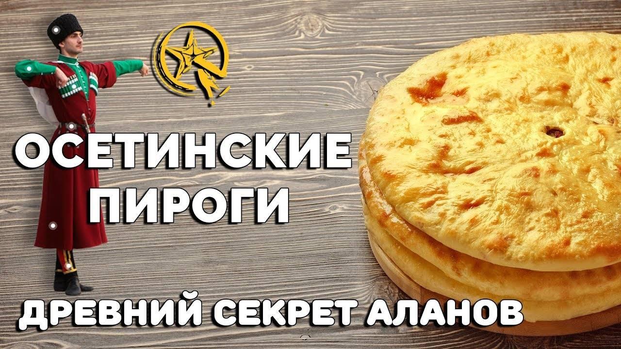 Рецепт: осетинский пирог с картошкой