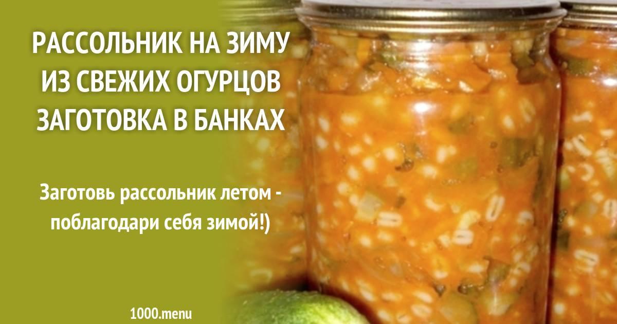 Заготовки на зиму для супов: проверенные временем рецепты