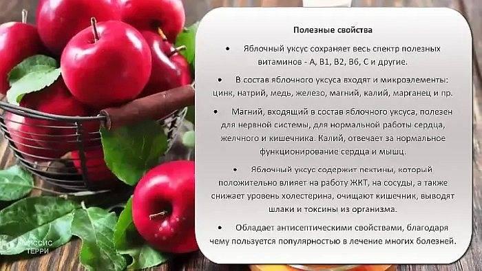 """""""польза яблочного уксуса, как принимать для здоровья организма"""""""