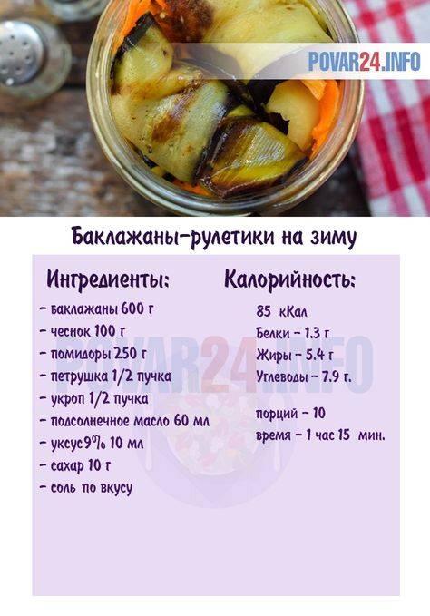 3 рецепта соте из баклажанов на зиму