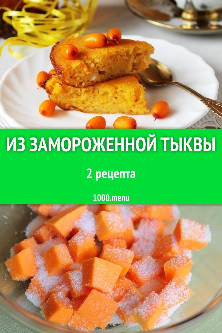 Что приготовить из замороженной тыквы в холодное время года