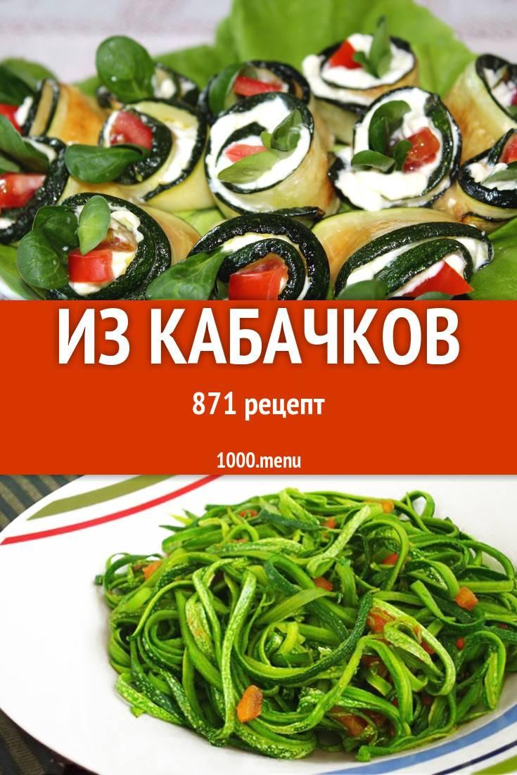 Тушеные кабачки — 9 быстрых и вкусных рецептов