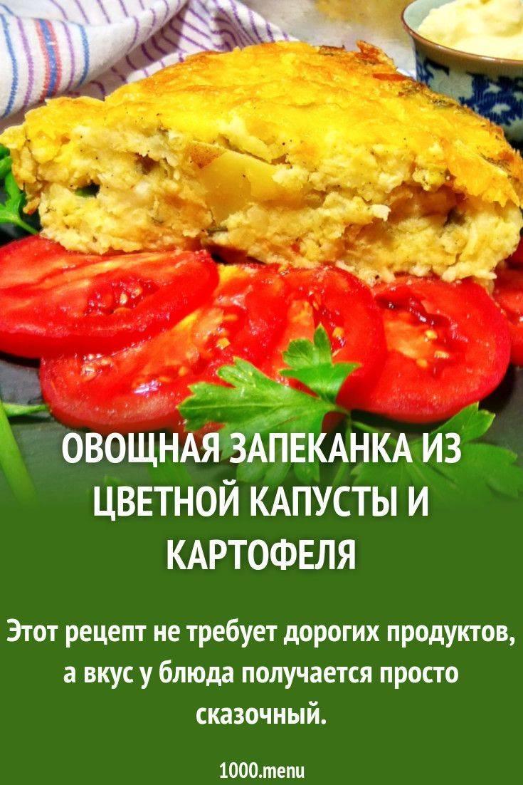 И диета, и праздник — запеканка из цветной капусты