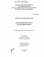 Препарат для животных ветом 1.1: инструкция по применению