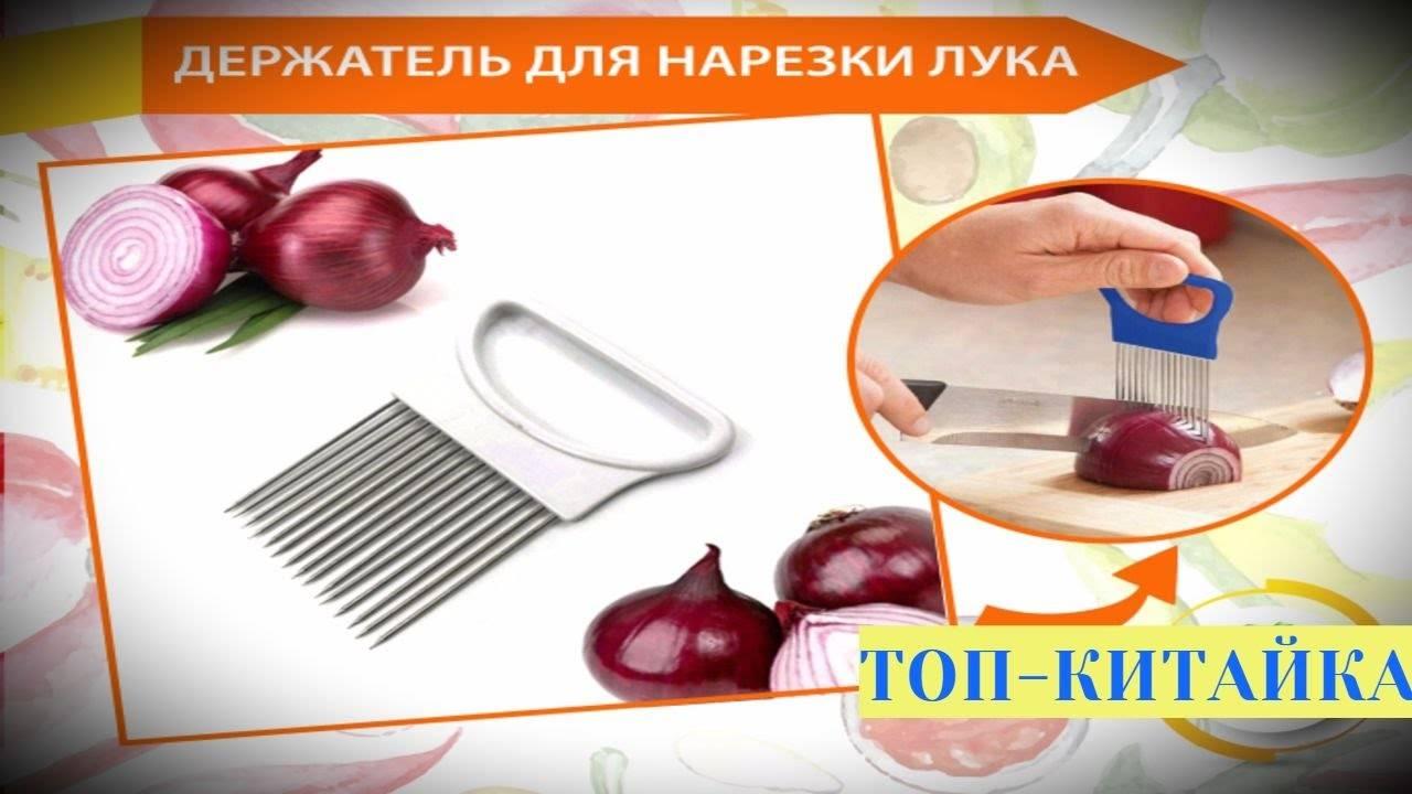 Топ-5 самых интересных способов быстро нарезать лук