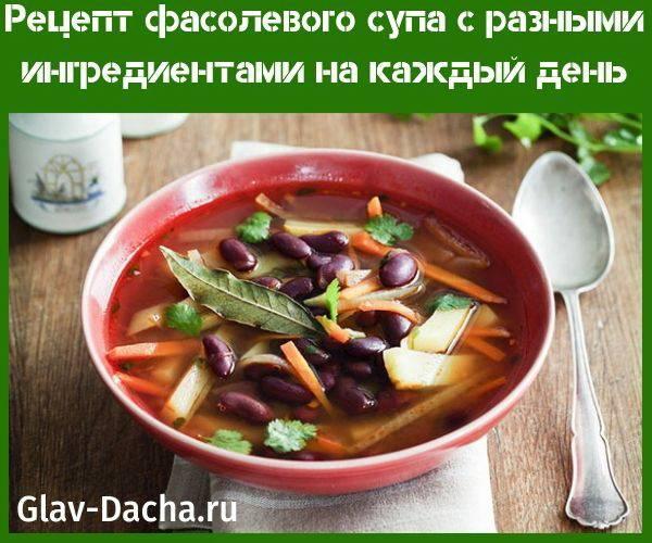 Рецепт фасолевого супа из красной, консервированной фасоли