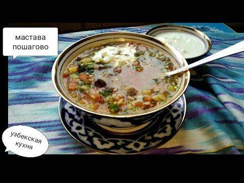 Мастава по-узбекски: рецепты вкуснейшего супа с пошаговыми фото