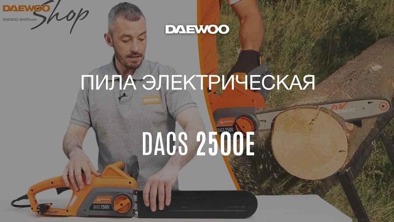 Модельный ряд электропил daewoo. технические характеристики. руководство по эксплуатации