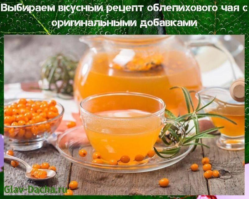 Рецепт облепихового чая с имбирем, апельсином, клюквой и травами