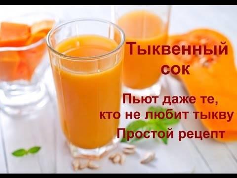 Тыквенный сок в домашних условиях на зиму — рецепты очень вкусного сока