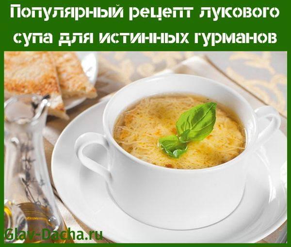 Классический французский луковый суп рецепт с фото
