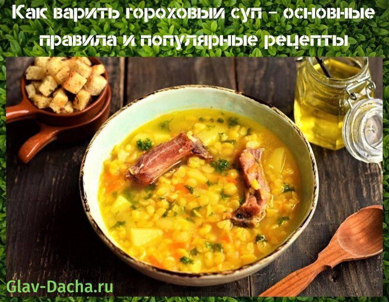 Классический гороховый суп — лучшие пошаговые рецепты.