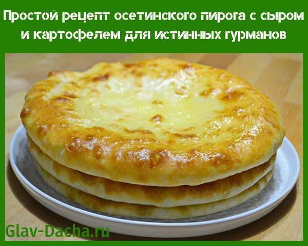 Рецепт осетинского пирога с сыром и картофелем, приготовление