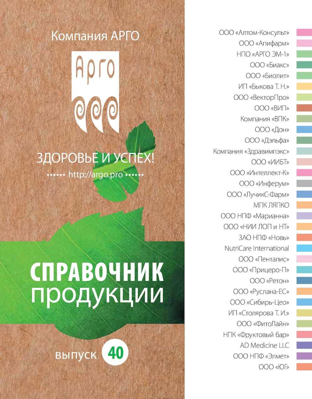 Трава вероника лекарственная - свойства, применение, видео