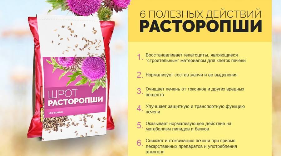 Масло расторопши: применение в кулинарии и косметологии