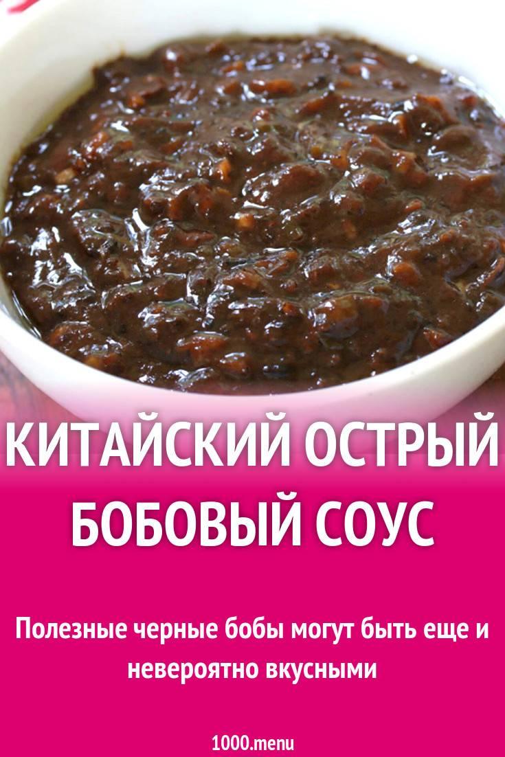 Бобы русские черные (выращивание)