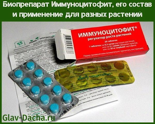 Эм-препараты: польза и применение