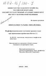 Ветеринарный препарат «ветом 1.1»: инструкция по применению