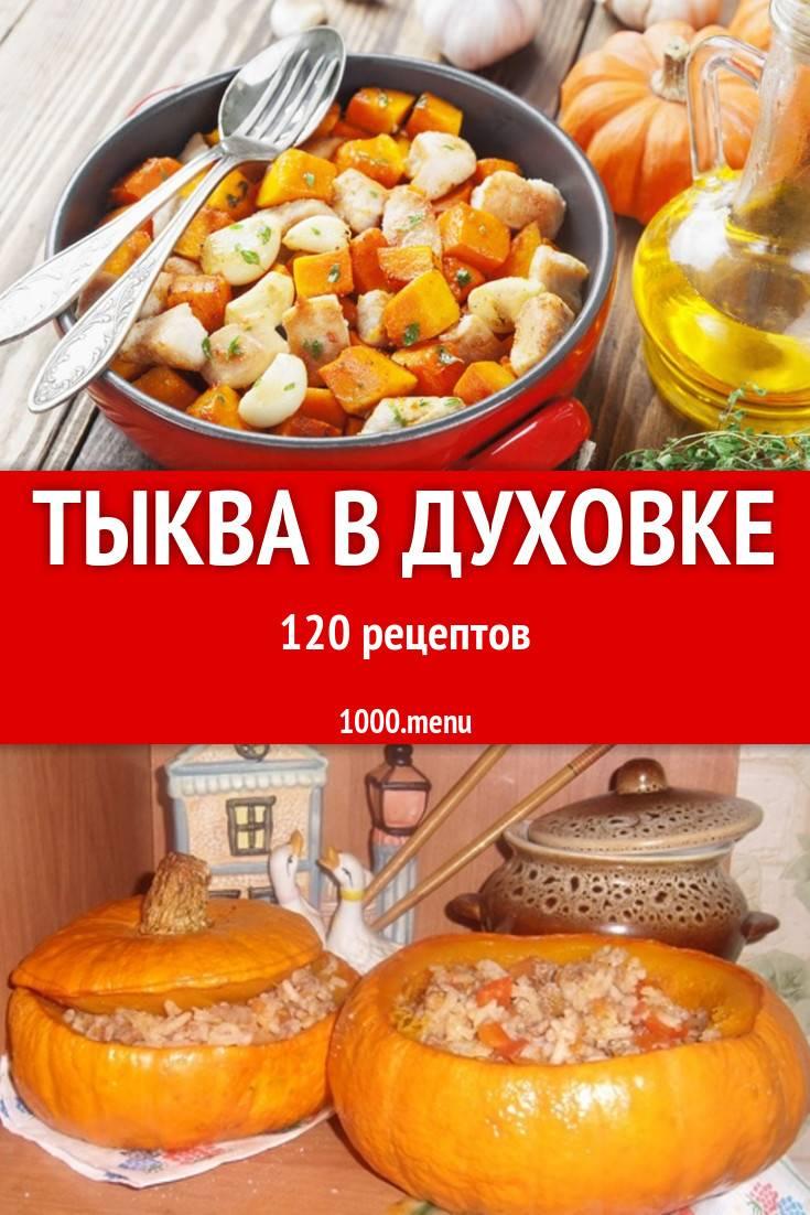 Самые вкусные блюда из тыквы: лучшие рецепты