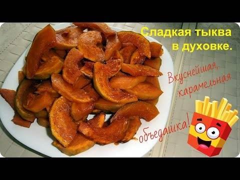 Тыква с яблоками и медом в духовке кусочками