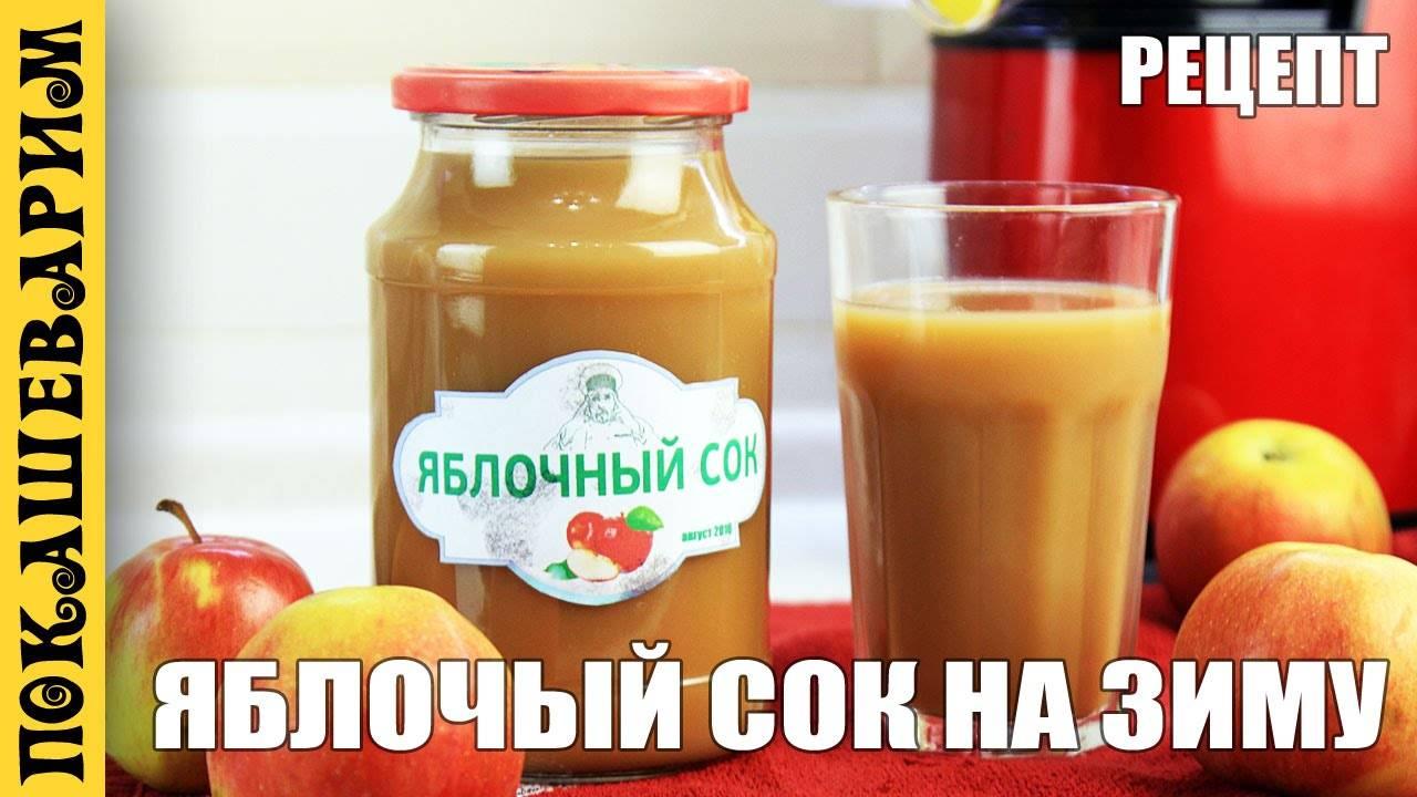 Яблочный сок на зиму рецепт приготовления