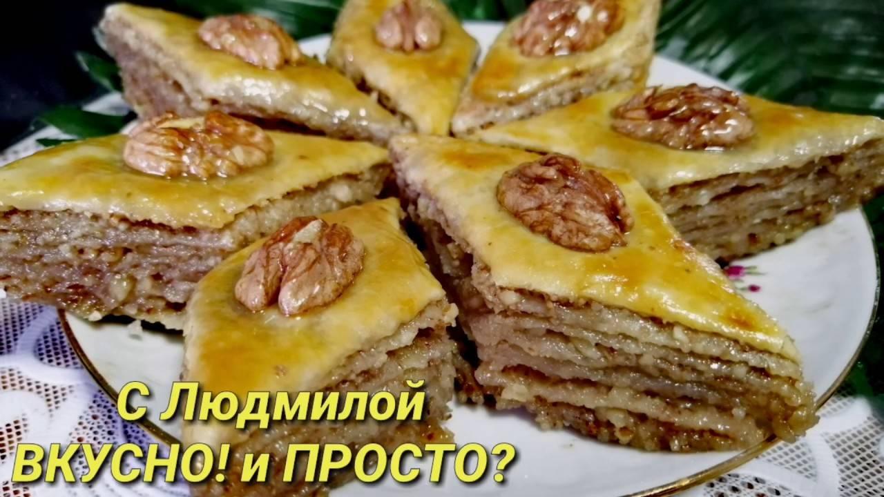Рецепт классической пахлавы с грецким орехом и медом