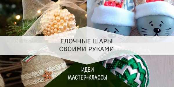 Декор новогодних шаров своими руками — подборка идей