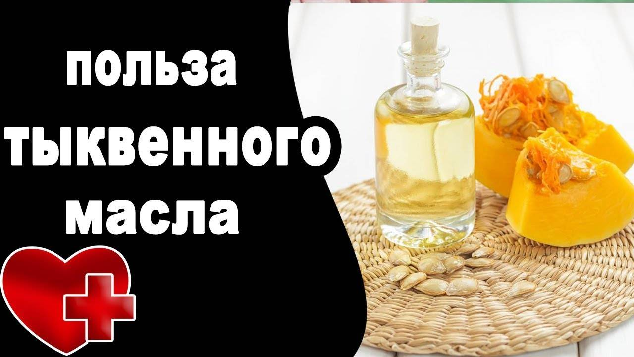 Тыквенное масло: польза и вред, как принимать, противопоказания, лечение