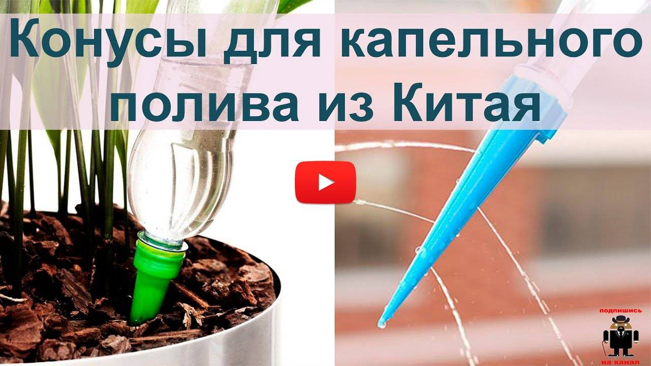 Товар из китая — сопло-насадки для эффективного полива, видео
