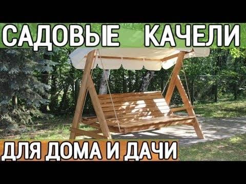 Садовые качели: типы, виды, дизайн и варианты постройки своими руками (135 фото и видео)
