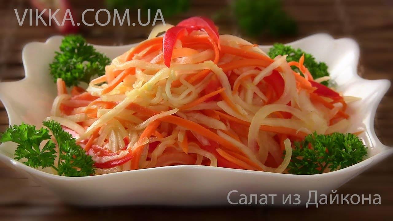 В зимнюю стужу свежие салаты из дайкона. салат из дайкона — рецепты с фото