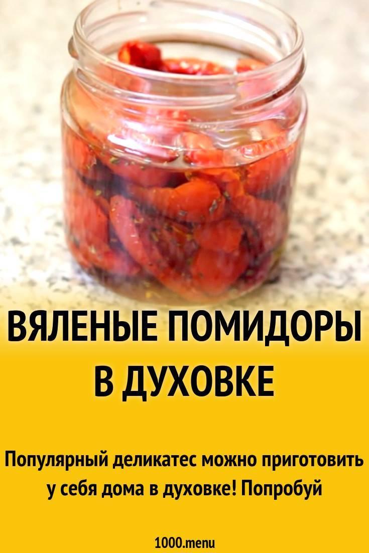 Вяленые помидоры в духовке на зиму