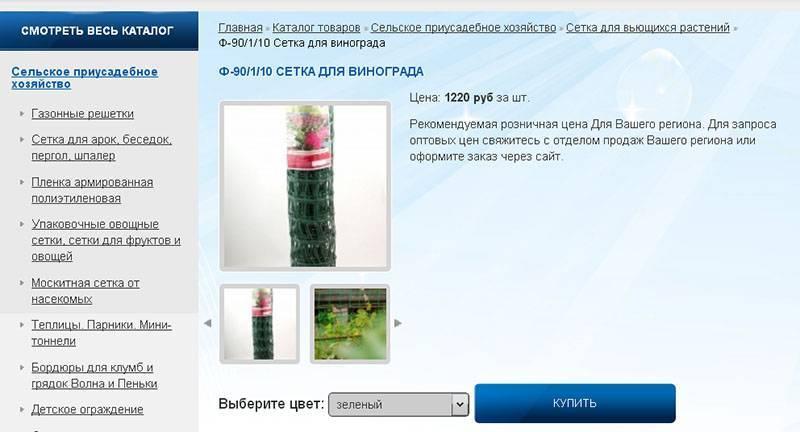 Сетка для вьющихся растений из китая — характеристики, правила использования. цена, видео