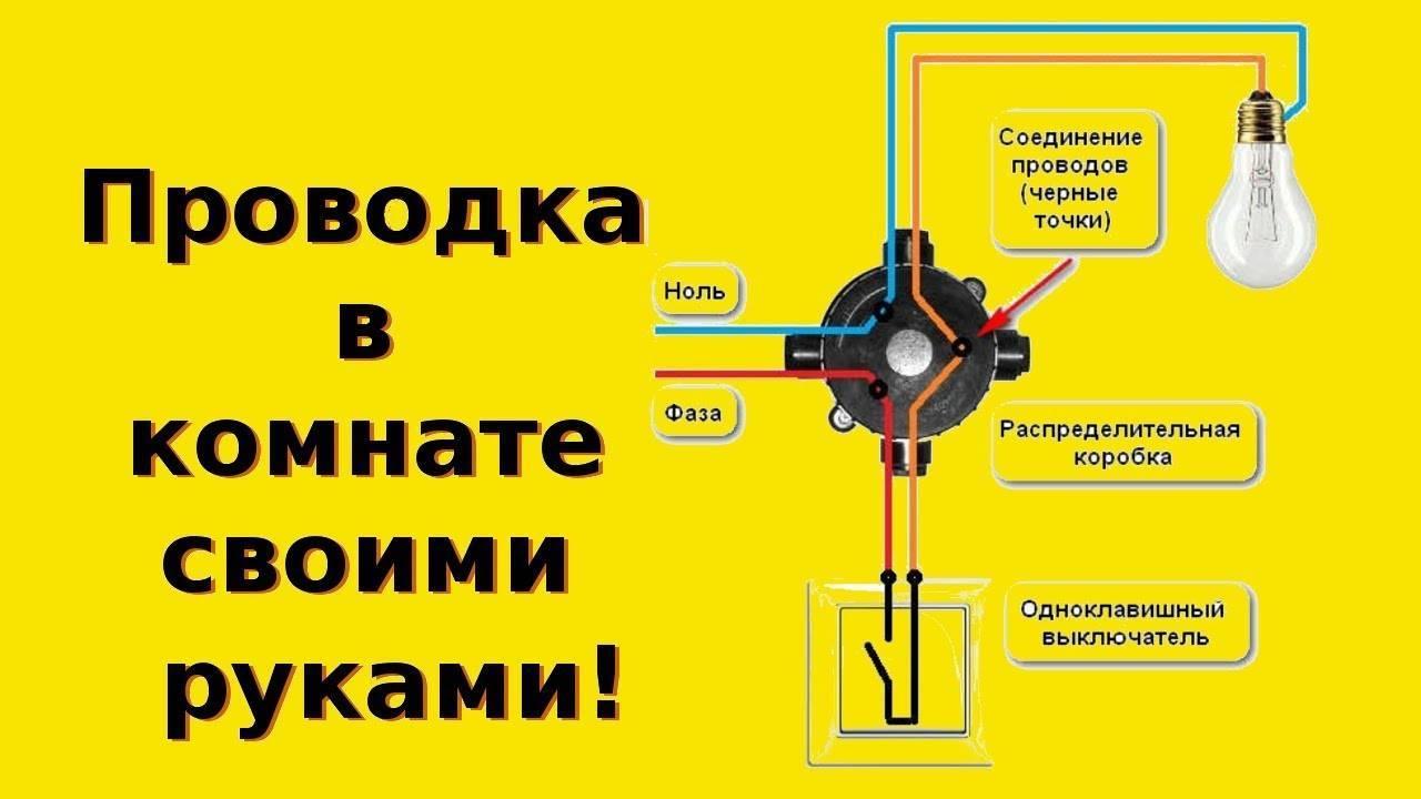 Как сделать схему электропроводки дома