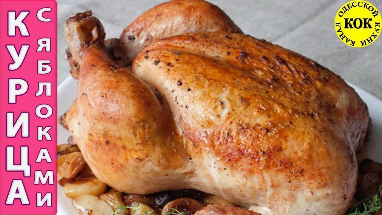 Курица фаршированная яблоками в духовке целиком