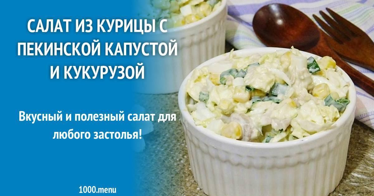 Салат с консервированной кукурузой – 16 рецептов вкусного приготовления