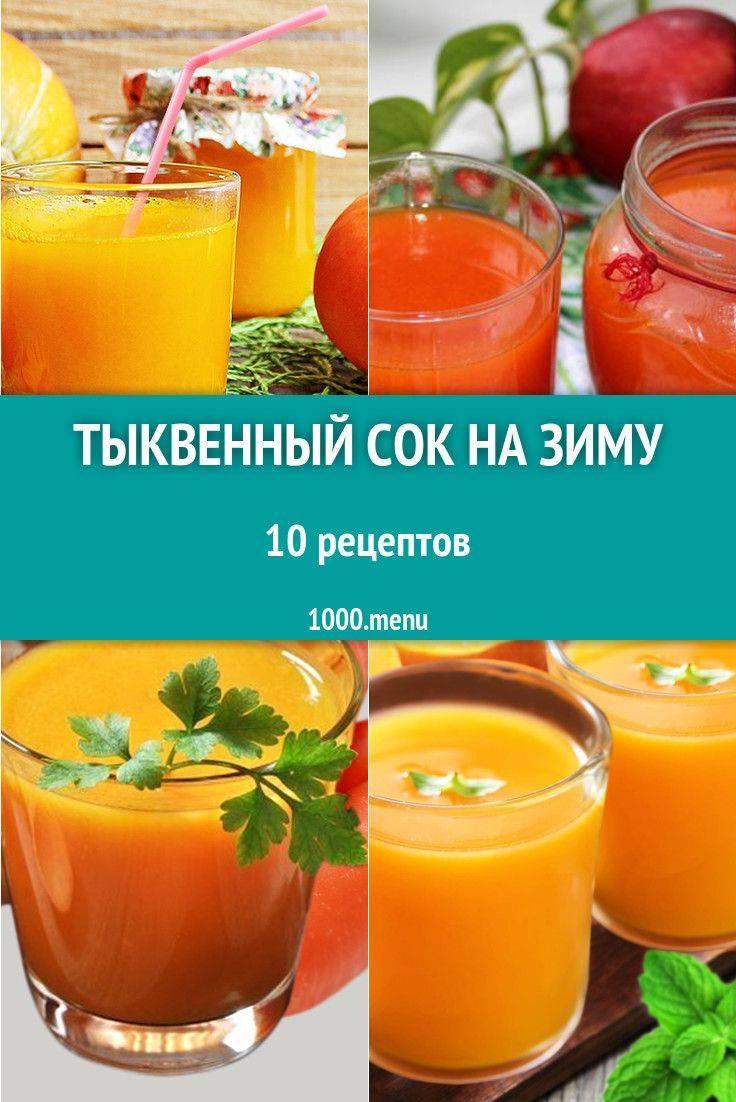 Тыквенный сок с апельсинами на зиму