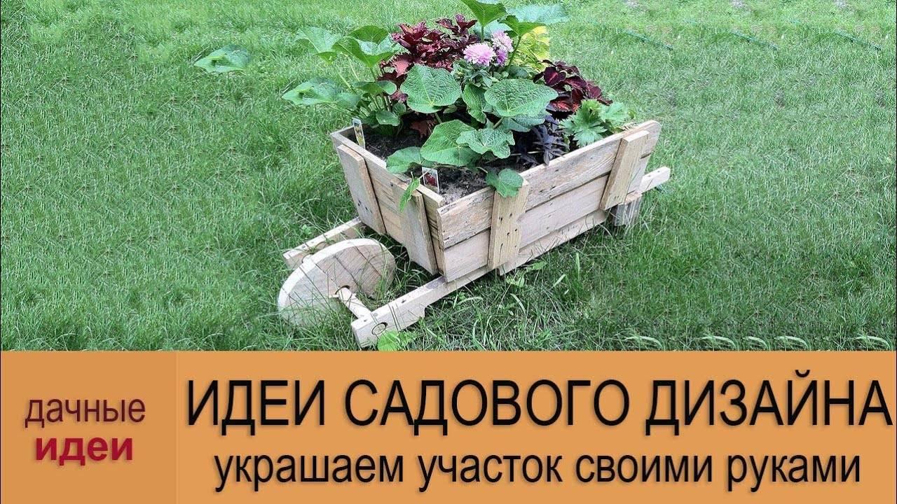 Самоделки для дачи и сада своими руками