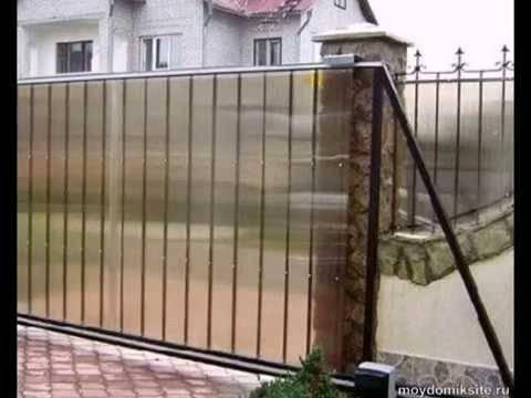 Как своими руками поставить забор из сотового поликарбоната