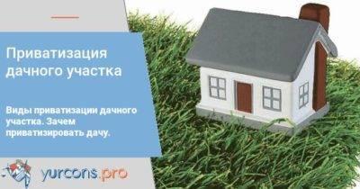 Как приватизировать дачный и садовый домик?