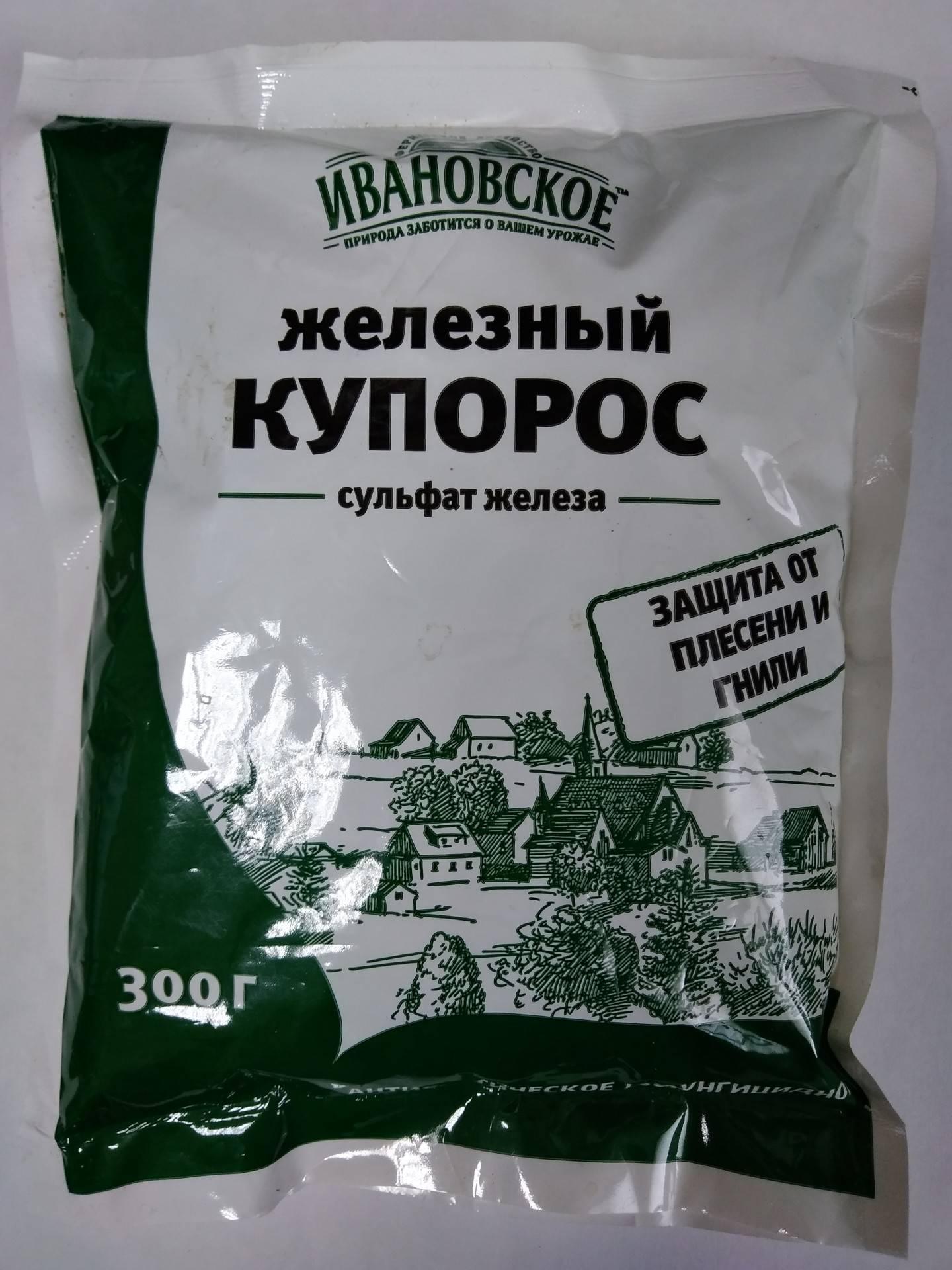Железный купорос: применение в садоводстве, инструкция, приготовление раствора