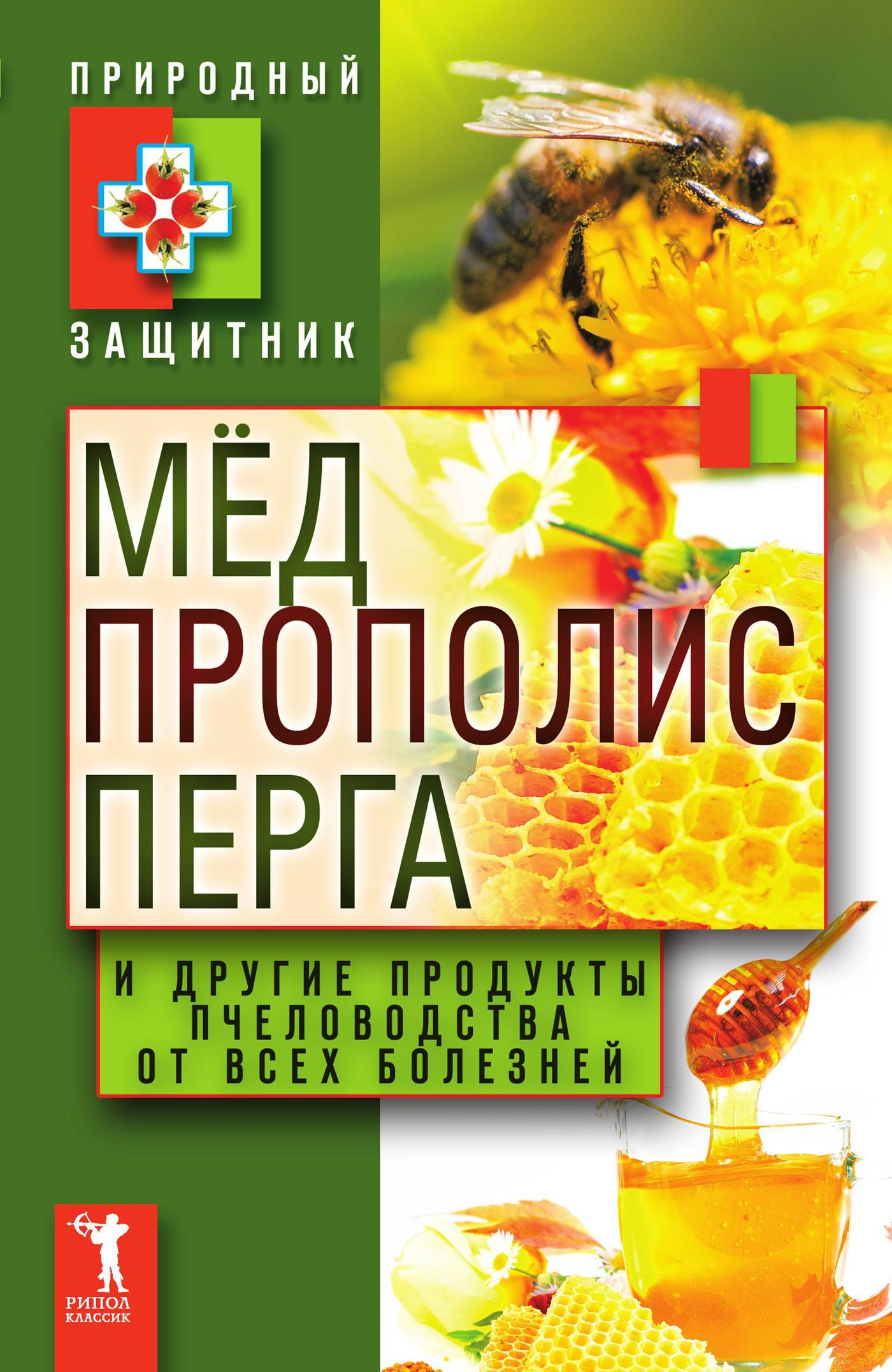 О применении и пользе продуктов пчеловодства