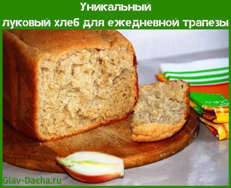 Луковый хлеб из ржаной и пшеничной муки на дрожжах