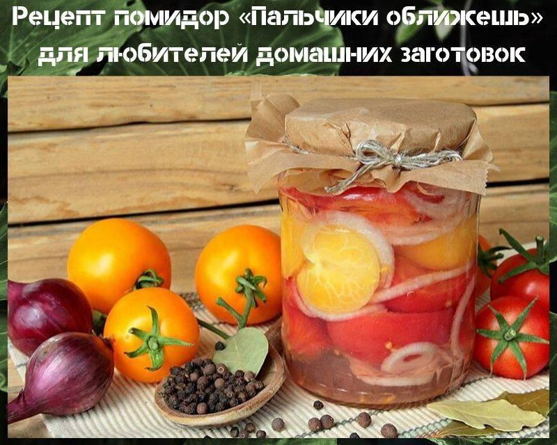 """Рецепт помидор """"Пальчики оближешь"""", пошаговые рецепты с фото"""
